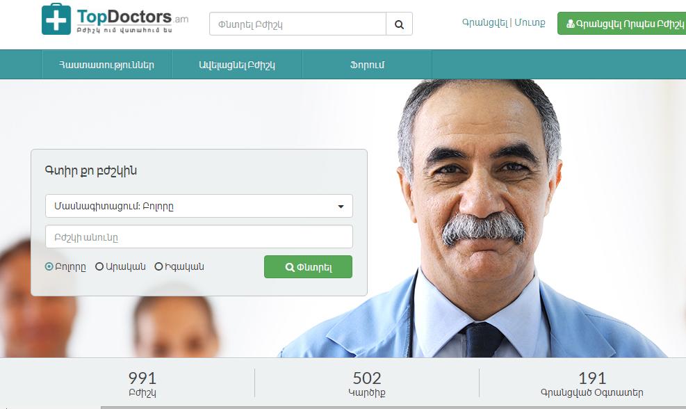 Հայաստանի բժիշկների վերաբերյալ կարծիքների շտեմարան   Topdoctors.am