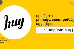Ինչպես առցանց գրանցել դոմեն «.հայ» հայատառ տիրույթում (տեսանյութ)