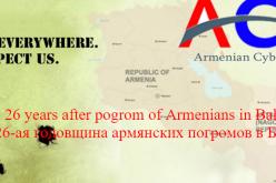 Բաքվի ջարդերի 26-րդ տարելիցի օրը Հայկական կիբեր բանակը կոտրել է 26 ադրբեջանական կայք