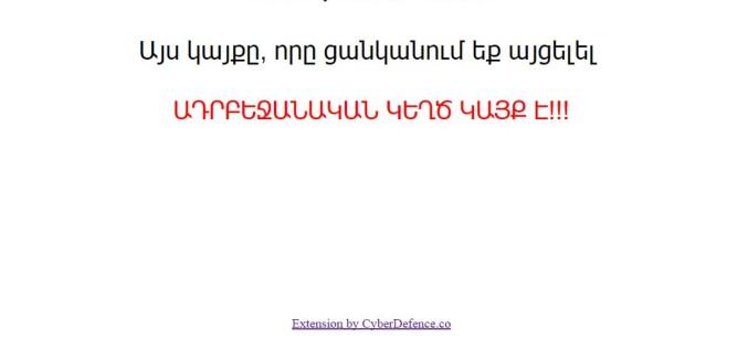 Chrome-հավելված, որն արգելափակում է կեղծ ինֆորմացիա տարածող կամ ադրբեջանական կայքերը
