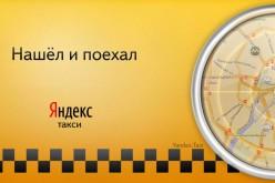 Яндекс.Такси-ն 2 ամսվա ընթացքում մուտք կգործի հայկական շուկա (հարցազրույց)