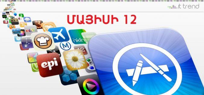 Անվճար կամ զեղչված iOS հավելվածներ (մայիսի 12)