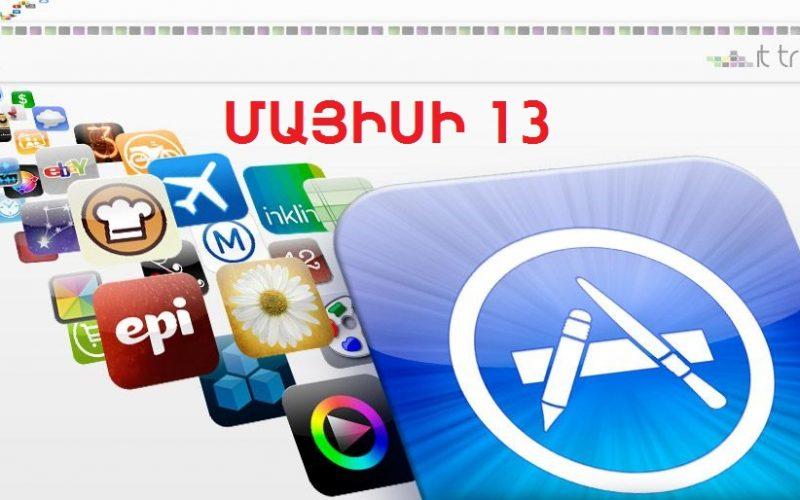 Անվճար կամ զեղչված iOS հավելվածներ (մայիսի 13)
