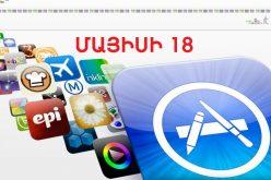 Անվճար կամ զեղչված iOS-հավելվածներ (մայիսի 18)