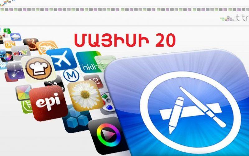 Անվճար կամ զեղչված iOS-հավելվածներ (մայիսի 20)