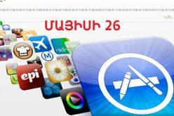 Անվճար կամ զեղչված iOS-հավելվածներ (մայիսի 26)