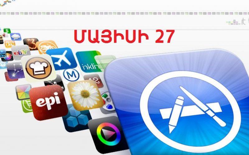 Անվճար կամ զեղչված iOS-հավելվածներ (մայիսի 27)