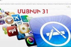 Անվճար կամ զեղչված iOS-հավելվածներ (մայիսի 31)
