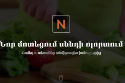 Հայկական նոր կայք, որը կօգնի տնական ուտեստներ պատվիրել