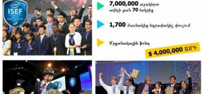 Dasaran-ը նախաձեռնում է Հայաստանի՝ Intel ISEF մրցույթին մասնակցության գործընթացը