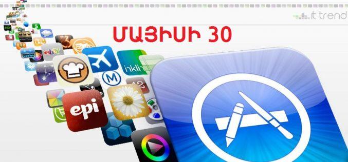 Անվճար կամ զեղչված iOS-հավելվածներ (մայիսի 30)