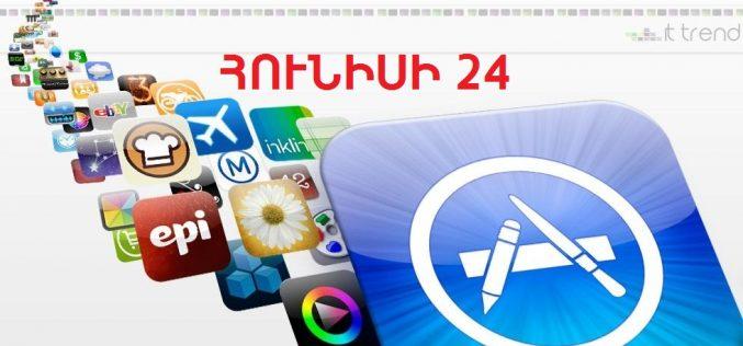 Անվճար կամ զեղչված iOS-հավելվածներ (հունիսի 24)