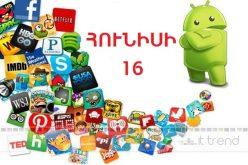 Անվճար կամ զեղչված Android հավելվածներ (հունիսի 16)