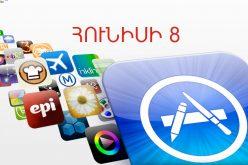 Անվճար կամ զեղչված iOS-հավելվածներ (հունիսի 8)