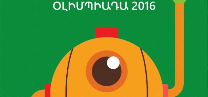 Ռոբոտների համաշխարհային օլիմպիադան այս տարի կանցկացվի Հայաստանում
