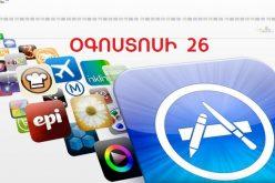 Անվճար դարձած iOS-հավելվածներ (օգոստոսի 26)