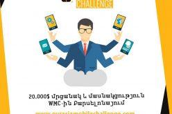 «Eurasia Mobile Challenge» խոշորագույն նորարարական մրցույթի գրանցումը շարունակվում է