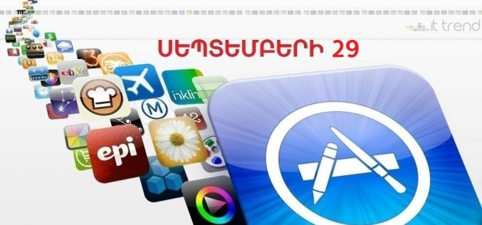 Անվճար կամ զեղչված iOS-հավելվածներ (սեպտեմբերի 29)
