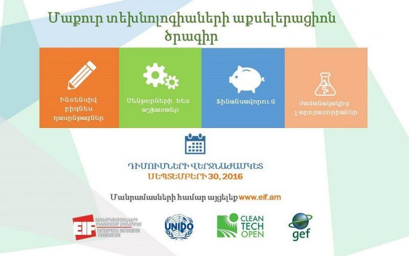 EIF-ն իրականացնում է մաքուր տեխնոլոգիաների աքսելերացիոն ծրագիր
