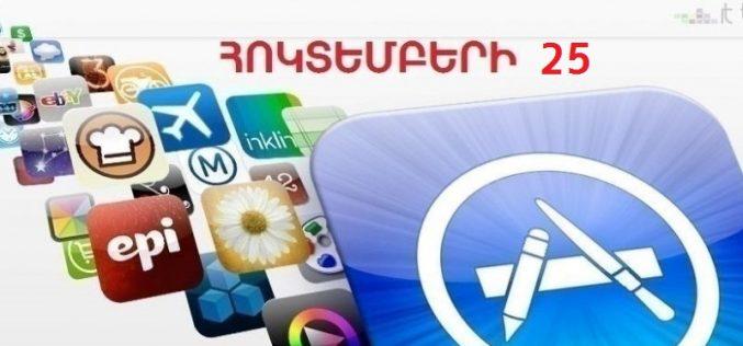 Անվճար դարձած iOS-հավելվածներ (հոկտեմբերի 25)