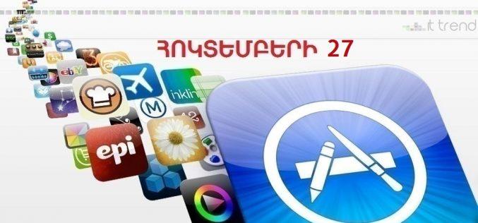 Անվճար դարձած iOS-հավելվածներ (հոկտեմբերի 27)