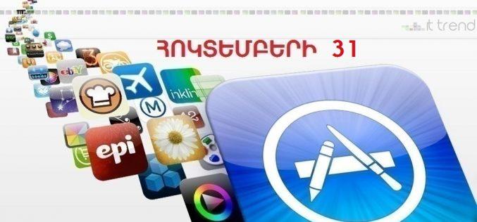 Անվճար դարձած iOS-հավելվածներ (հոկտեմբերի 31)