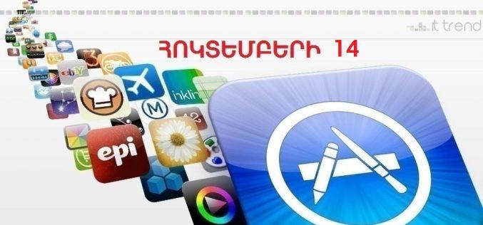 Անվճար դարձած iOS-հավելվածներ (հոկտեմբերի 14)