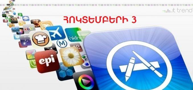 Անվճար կամ զեղչված iOS-հավելվածներ (հոկտեմբերի 3)
