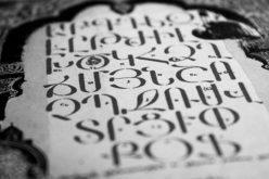 «ԵրևանԷն» հիմնադրամը ստեղծում է հայերեն լեզվի մշակման գործիքներ