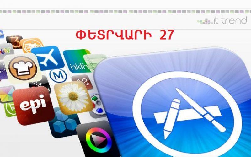 Անվճար դարձած iOS-հավելվածներ (փետրվարի 27)