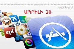 Անվճար դարձած iOS-հավելվածներ (ապրիլի 20)