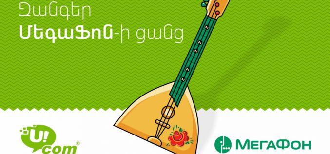 Ucom-ի բաժանորդները Ռուսաստան կզանգեն առանց հավելյալ կոդերի