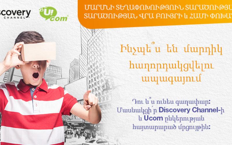 Discovery Science-ը և Ucom-ը մրցույթ են հայտարարում երիտասարդ գիտնականների և նորարարների համար