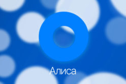 Алиса. Նոր ձայնային օգնական Yandex-ից