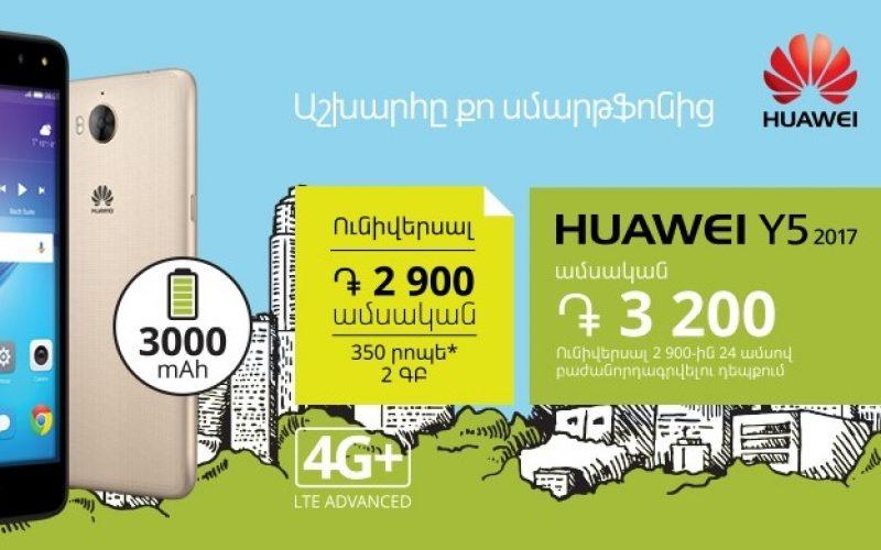 Հզոր մարտկոցով Huawei սմարթֆոնը համալրել է Ucom-ում առկա շարժական սարքերի ցանկը