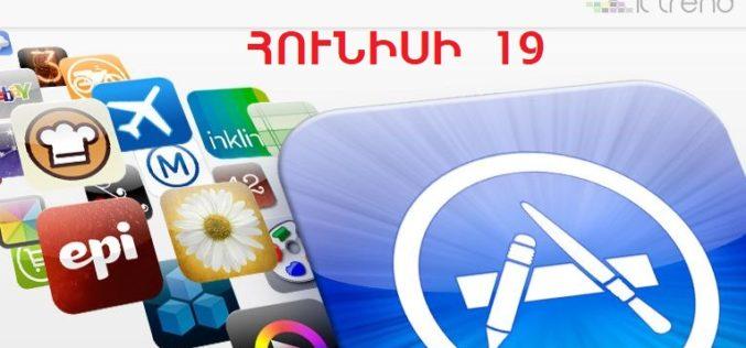 Անվճար դարձած iOS-հավելվածներ (հունիսի 19)