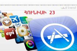 Անվճար դարձած iOS-հավելվածներ (հունիսի 23)