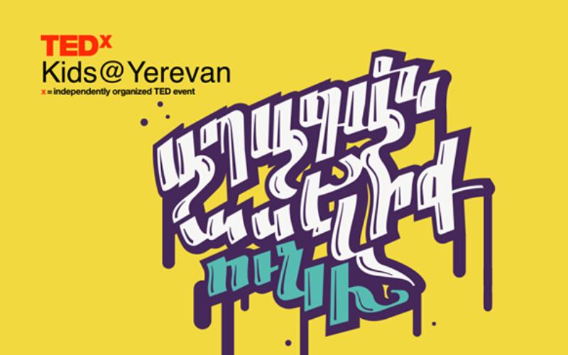 Վաղը կմեկնարկի TEDxKids@Yerevan 2017-ը