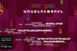 Վաղը կանցկացվի Color Pop առաջնություն՝ մոբայլ խաղերի սիրահարների համար