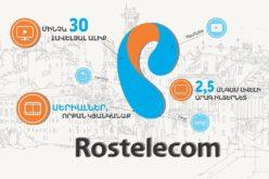 «Ռոստելեկոմը» մեկնարկում է նոր MaxPlus առաջարկը