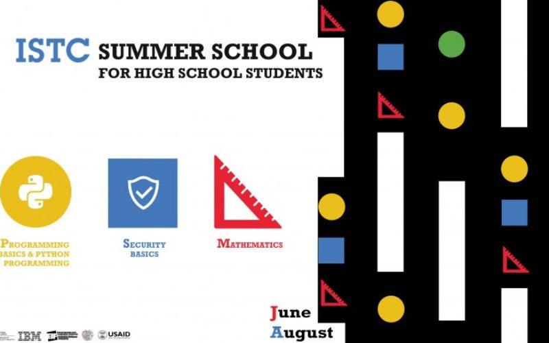 ISTC կենտրոնը մեկնարկում է առաջին ամառային դպրոցը