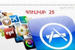 Անվճար դարձած iOS-հավելվածներ (հուլիսի 25)