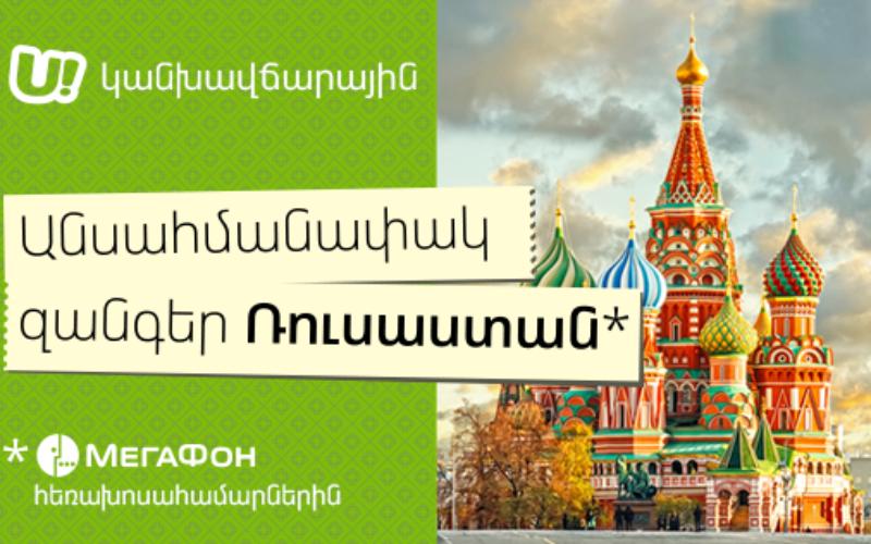 Ucom-ի U! կանխավճարային բաժանորդներն անսահմանափակ կզանգեն Ռուսաստանի ՄեգաՖոն ցանց