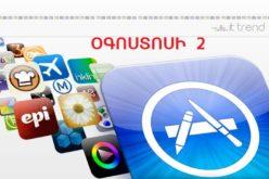 Անվճար դարձած iOS-հավելվածներ (օգոստոսի 2)