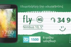 Ucom-ը հանդես է գալիս նոր առաջարկով