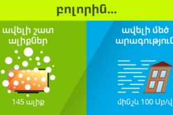 Ucom-ի բոլոր բաժանորդները կվայելեն մինչև 100 Մբ/վ ինտերնետի արագություն և կդիտեն 145 հեռուստաալիքներ