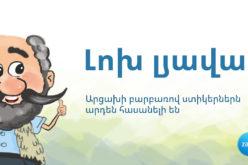 «Լոխ լյավա». Zangi-ն թողարկել է Արցախի բարբառով սթիքերներ