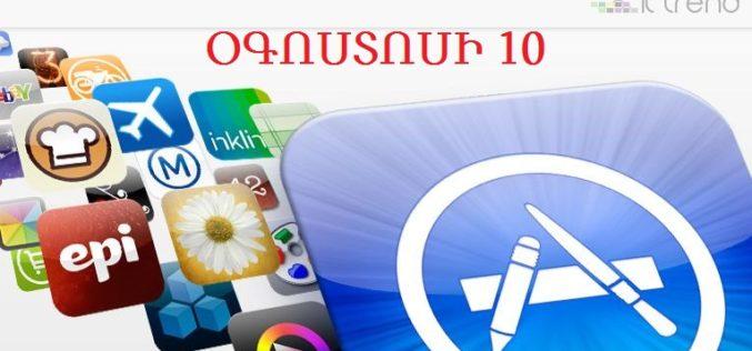 Անվճար դարձած iOS-հավելվածներ (օգոստոսի 10)