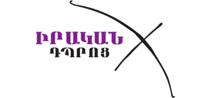 «Իրական դպրոցի» հայտերի ընդունման վերջնաժամկետը օգոստոսի 25-ն է
