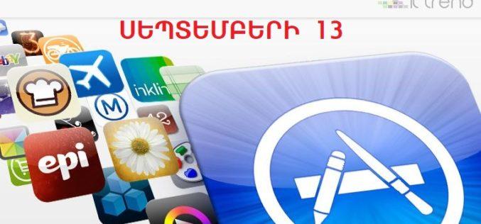 Անվճար դարձած iOS-հավելվածներ (սեպտեմբերի 13)